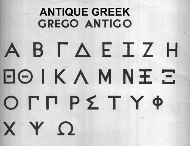 Alfabetul antic grecesc