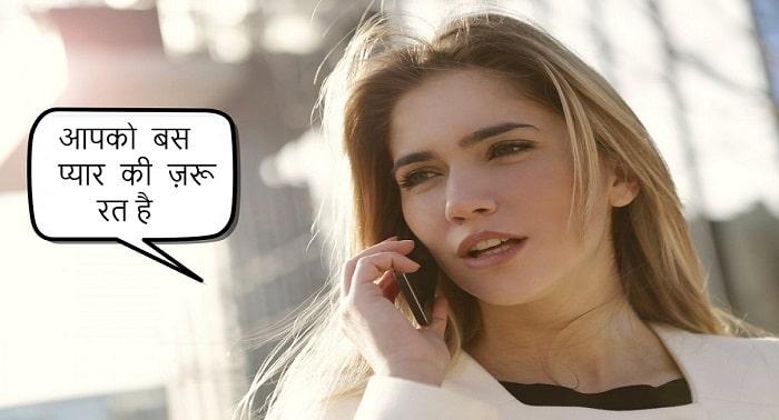 blonda vorbind limba hindi